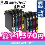 エプソン プリンターインク MUG-4CL互換 (マグカップ) 4色セット mug インク MUG-BK MUG-C MUG-M MUG-Y 互換インクカートリッジ EW-452A EW-052A インク