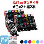 エプソン プリンターインク SAT-6CL 互換(サツマイモ) 6色セット+黒1本 互換インク EP-712A EP-812A