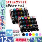 エプソン プリンターインク SAT-6CL 互換(サツマイモ) 6色セット 互換インク EP-712A EP-812A EP-813A EP-713A