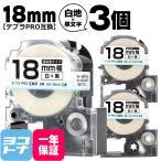テプラPRO テープカートリッジ用 SS18KW 3個セット 白 黒文字 18mm SS18K 強粘着 互換ラベル