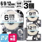 テプラPRO テープカートリッジ用 SS6KW SS9KW SS12KW 白 黒文字 6mm 9mm 12mm 強粘着 互換ラベル