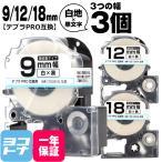 テプラPRO テープカートリッジ用 SS9KW SS12KW SS18KW 白 黒文字 9mm 12mm 18mm 強粘着 互換ラベル