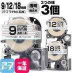 テプラPRO テープカートリッジ用 ST9KW ST12KW ST18KW  透明 黒文字 9mm 12mm 18mm 強粘着 互換ラベル