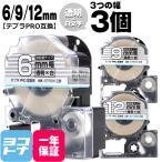 テプラPRO互換用 ST6SW ST9SW ST12SW 互換テープ 透明 白文字 6mm 9mm 12mm 強粘着ラベル