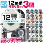 テプラPRO テープカートリッジ用 互換 12mm 全11色 フリーチョイス(自由選択) 色が選べる3個セット [TPRO-YB-12-3FREE]