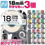 テプラPRO テープカートリッジ用 互換 18mm 全11色 フリーチョイス(自由選択) 色が選べる3個セット [TPRO-YB-18-3FREE]