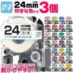 テプラPRO テープカートリッジ用 互換 24mm 全11色 フリーチョイス(自由選択) 色が選べる3個セット [TPRO-YB-24-3FREE]