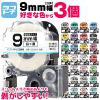 テプラPRO テープカートリッジ用 互換 9mm 全11色 フリーチョイス(自由選択) 色が選べる3個セット [TPRO-YB-9-3FREE]