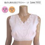 1月限定お買い得! 乳がん用 超お買い得!ゆったりサイズかぶる ブラジャー 綿100%ハーフトップ anne-7313