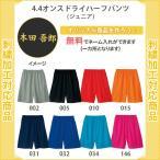 スポーツウェア 一カ所刺繍無料 ジュニア 4.4オンスドライハーフパンツ 名入れ 練習着 スポーツ
