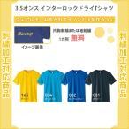 スポーツウェア 片胸刺繍または袖刺繍どちらか一カ所無料 トムス 3.5オンス インターロックドライTシャツ 名入れ 半袖 スポーツ