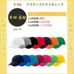 【名入れ無料】 帽子 スポーツ キャップ メンズ レディース 熱中症対策 スポーツ観戦(00727)