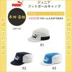 【名入れできます】 帽子 サッカー キャップ ジュニア プーマ 熱中症対策 フットボールキャップ(022136)
