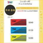 【名入れできます】 タオル スポーツ 卓球 TSP 記念品 シャギーPTフェイスタオル(044408)