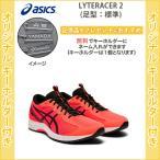 【キーホルダー付き】 ランニングシューズ アシックス メンズ マラソンシューズ ライトレーサー2 LYTERACER 2(1011a674-2)