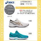【キーホルダー付き】 ランニングシューズ アシックス メンズ マラソンシューズ ライトレーサー2 ワイド LYTERACER 2(1011a677)