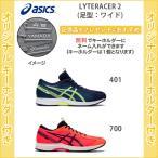 【キーホルダー付き】 ランニングシューズ アシックス メンズ マラソンシューズ ライトレーサー2 ワイド LYTERACER 2(1011a677-2)