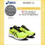 【キーホルダー付き】 ランニングシューズ アシックス メンズ マラソンシューズ ジョギングシューズ PATRIOT 12(1011a823-2)