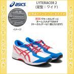 【キーホルダー付き】 ランニングシューズ アシックス メンズ マラソンシューズ ライトレーサー2 ワイド LYTERACER 2(1011b113)