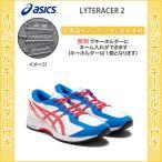 【キーホルダー付き】 ランニングシューズ アシックス メンズ マラソンシューズ ライトレーサー2 LYTERACER 2(1011b114)