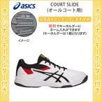 【キーホルダー付き】 テニスシューズ オールコート アシックス メンズ テニス COURT SLIDE(1041a037)