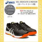 【キーホルダー付き】 テニスシューズ カーペット アシックス メンズ カーペットコート テニス GEL-DEDICATE 6 INDOOR(1041a081)