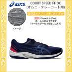 【キーホルダー付き】 テニスシューズ オムニクレー アシックス メンズ テニス COURT SPEED FF OC(1041a094)