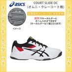 【キーホルダー付き】 テニスシューズ オムニクレー アシックス メンズ テニス COURT SLIDE OC(1043a001)
