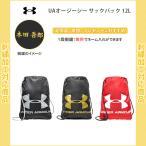 【名入れ無料】 リュック スポーツ バッグ アンダーアーマー 野球 卒団 記念品(1240539)