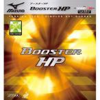 ミズノ 卓球ラバー ブースターHP ブラック(18rt21109)