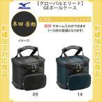【名入れ無料】 野球 ボールケース ミズノ グローバルエリート 刺繍 野球用品 GEボールケース(1fjb8010)