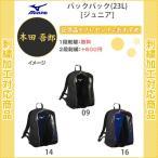 【名入れ1段無料】 野球バックジュニア リュック バッグ 刺繍 バット収納 ミズノ バックパック(23L)(1fjd0025)