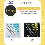 【名入れ無料】 タオル スポーツ ミズノ ハンドタオル 記念品 卒団 32JY8107