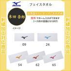 【名入れ無料】 タオル スポーツ ミズノ フェイスタオル 記念品 卒団 32JY8120