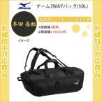 【名入れ1段無料】 リュック スポーツ バッグ ミズノ 通学 名入れ チーム3WAYバッグ(50L)(33jb0106)