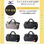 【名入れ無料】 スポーツ バッグ ミズノ おしゃれ 斜め掛け ライトスタイルST LIGHT ボストンバッグ(5ljb180300)