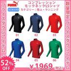 ウェア プーマ コンプレッション モックネックLSシャツ 3T ランニング マラソン(900478)