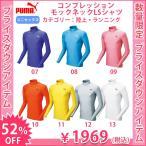 ウェア プーマ コンプレッション モックネックLSシャツ 3T ランニング マラソン(900478-2)
