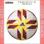 モルテン サッカーボール サイズ サッカー アディダス  アルゼンチン18-19 ミニ AFMS150AF RT