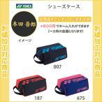 【名入れできます】 テニス シューズケース バドミントン スポーツ ヨネックス 刺繍 おしゃれ 中学(bag2133)
