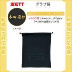 【名入れできます】 野球 卒団 記念品 グラブ袋  名入れ ゼット(bgx200a-1900)