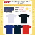 【名入れできます】 野球 Tシャツ ジュニア かっこいい 半袖 ゼット 少年用ベースボールTシャツ(bot620j)