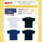 【名入れできます】 野球 Tシャツ かっこいい メンズ レディース 半袖 ゼット ベースボールVネックTシャツ(bot625)