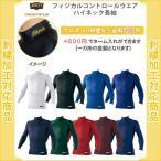 【名入れできます】 野球 アンダーシャツ 長袖 刺繍 ゼット コンプレッションウェア フィジカルコントロールウエア ハイネック長袖(bpro888z)