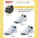トレーニングシューズ ゼット ラフィエットDX 名入れ 野球(bsr8276)
