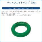 野球用品 ユニックス UNIX バットウェイトリング230gグリーン 野球 ソフトボール(bx7431)