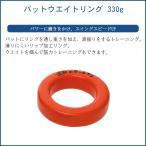 野球用品 ユニックス UNIX バットウェイトリング330gレッド 野球 ソフトボール(bx7432)