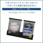 ボールケース 野球 卒団 記念品 記卒団 野球ボール入れ メモリアルケース ヒーロースタンド(bx7785)