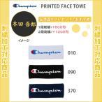 【名入れできます】 タオル スポーツ チャンピオン 名入れ 記念品 PRINTED FACE TOWEL(c3nb710a)