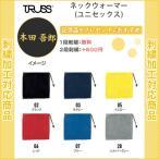 【名入れ無料】 ネックウォーマー スポーツ メンズ レディース 刺繍 記念品 FNK630